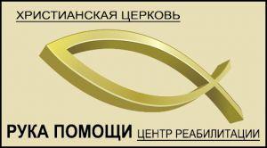 Христианская церковь г.Донецк