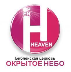 """Библейская церковь """"Открытое Небо"""""""